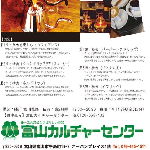 休講中《富山カルチャーセンター》コーヒー入門