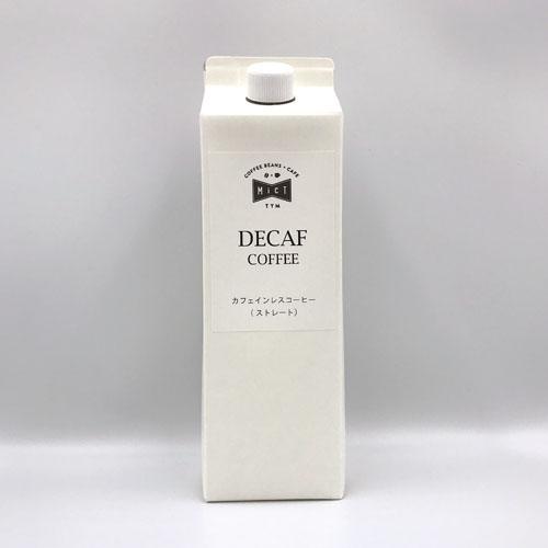 品切《オリジナル》カフェインレス(ストレート)1000ml